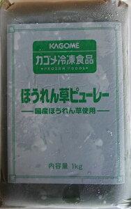 カゴメ 冷凍 国産 ほうれん草ピューレ 1kgx10P(P1370円税別)業務用 ヤヨイ