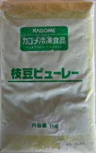 カゴメ 冷凍 枝豆ピューレ 1kgx10P(P820円税別)業務用 ヤヨイ