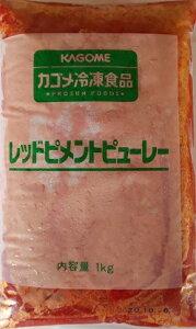 カゴメ 冷凍 レッドピメントピューレ 1kgx10P(P1070円税別)赤ピーマン パプリカ 業務用 ヤヨイ