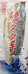 生食用 さわらたたき 1P(3枚)×12p(P2340円税別)韓国産 冷凍 業務用  ヤヨイ