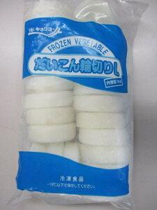 冷凍野菜 だいこん輪切り(L) 1kg×20p(P460円税別)ブランチング 業務用 ヤヨイ