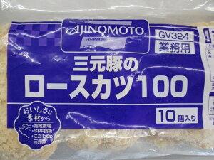 味の素 三元豚のロースカツ100(10個入り)×8P(P1,920円税別)業務用 ヤヨイ