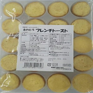 ふわとろ フレンチトースト(フランスパン使用)400g(20個)×20P(P500円税別)業務用 冷凍 ヤヨイ