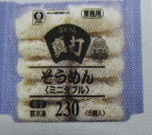 シマダヤ 新発売 真打 そうめん(ミニダブル)230g×40個(個120円税別)業務用 ヤヨイ