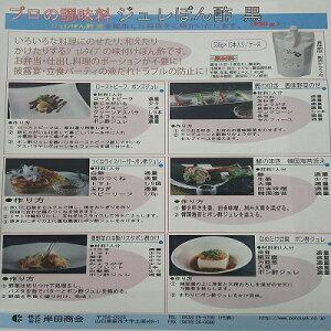 プロの調味料 ジュレぽん酢(黒) 530g×15P(P640円税別) 業務用 板長お薦め品