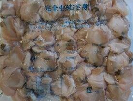 中国産 はまぐりむき身 完全生 3L 1kg(約75粒)×10P(P3400円税別) 冷凍 業務用 ヤヨイ
