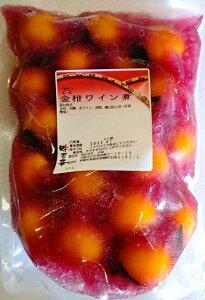 国産 金柑ワイン煮 25粒×12入(P1720円税別) 種なし 金柑甘露煮 業務用 ヤヨイ 冷凍