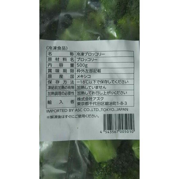 アスク 冷凍ブロッコリー 500gx20袋 (袋350円税別) トロピカルマリア 業務用 ヤヨイ