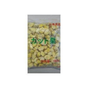 冷凍栗剥き身割れ(ムキ栗)1kgx10袋(1050円税別)お得用 業務用 ヤヨイ