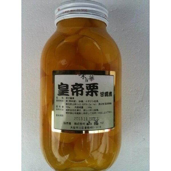 国産【特大】皇帝栗 1100g瓶(1本3770円税別)L×2本セット(26粒〜30粒)業務用 ヤヨイ