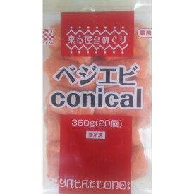 ケイエス ベジエビコニカル(conical)20個×24P(P650円税別)業務用 ヤヨイ
