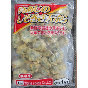 揚物 真アジのしそ巻天ぷら 1kg(約50個)×20P(P980円税別)業務用 ヤヨイ 人気商品