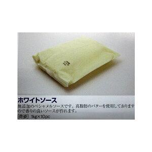 ラス ホワイトソース 1kg×20P(P880円税別)業務用 ヤヨイ 無添加