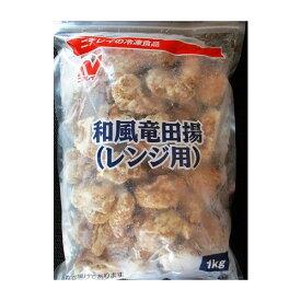 ニチレイ 和風竜田揚げ(レンジ用)1kgx12P(P1560円税別)業務用 ヤヨイ