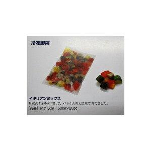 ラス 冷凍野菜 イタリアンミックスMサイズ1.5cmカット(4種)500gx20袋(袋650円税別)お得用 業務用 ヤヨイ
