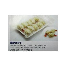 海老ポテト 10個(個約20g)×60P (P500円税別)業務用 ヤヨイ ラススーパーフライ