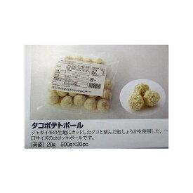 揚物 ラス タコポテトボール 500g(個約20g)×20P(P820円税別)コロッケ 業務用 ヤヨイ