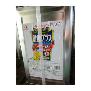Jオイル 味の素 さらさらキャノーラ油(健康プラス)16.5kg缶(4850円税別)業務用 ヤヨイ ビタミンE