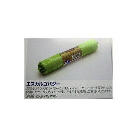 ラス エスカルゴバター約250g×24P(P1,550円税別)業務用 ヤヨイ