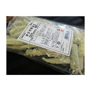 揚物 おくら天ぷら 500g×20P(P585円税別)業務用 ヤヨイ