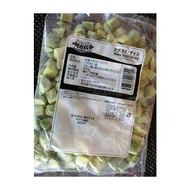アスク 冷凍アボカドダイス 500gx20袋(袋660円税別)トロピカルマリア 業務用 ヤヨイ