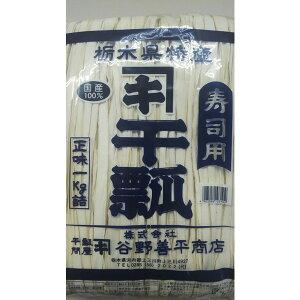 国産(栃木県)特選 寿司用干瓢(かんぴょう)1kg×3P(P6500円税別)業務用 ヤヨイ