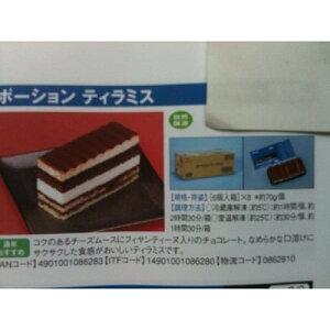 フレック ポーションティラミスケーキ 6個(個230円)×8箱 冷凍 業務用 ヤヨイ
