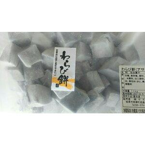 冷凍和生菓子 わらび餅(アサイー)1kg×10P(P715円税別)業務用 ヤヨイ
