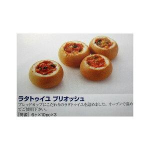 ラス 冷凍パン ラタトゥイユ ブリオッシュ25g×6個×30P(P300円税別) 業務用 ヤヨイ