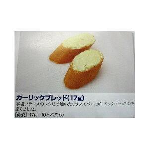 ラス 冷凍パン ガーリックブレッド17g×10個×20P(P330円税別) 業務用 ヤヨイ