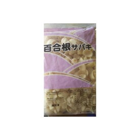 国産(北海道産)冷凍さばき百合根 1kgx10袋(袋3000円税別)業務用 ヤヨイ