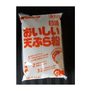 日清 おいしい天ぷら粉 1kg×20P(P420円税別)業務用 ヤヨイ