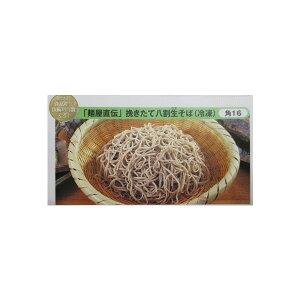 シマダヤ 「麺屋直伝」挽きたて八割生そば(冷凍)130g×40個(個121円税別)業務用 ヤヨイ