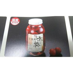 国産 梅甘露煮(M)30粒(赤又は青)12本(本1070円税別) 業務用 ヤヨイ 激安