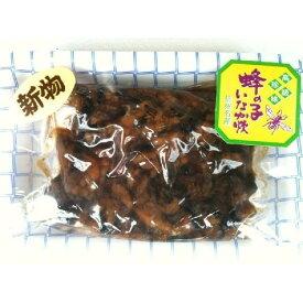 【高級珍味】手作り蜂の子甘露煮 100g×24P(P1240円税別)業務用 ヤヨイ 売店にも
