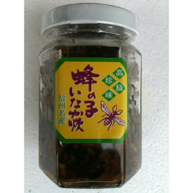 【高級珍味】手作り蜂の子甘露煮(瓶)120g×24本(本1510円税別)業務用 ヤヨイ