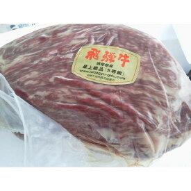 【最高牛肉】飛騨牛もも肉(A5)約1kg前後(kg7540円税別)業務用 ヤヨイ こだわり