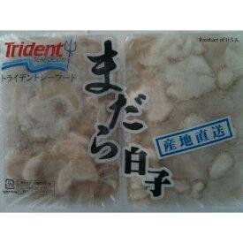 真鱈白子 ブランチング 生食用 1kg(500g×2P)×12P(P2730円税別)業務用 ヤヨイ
