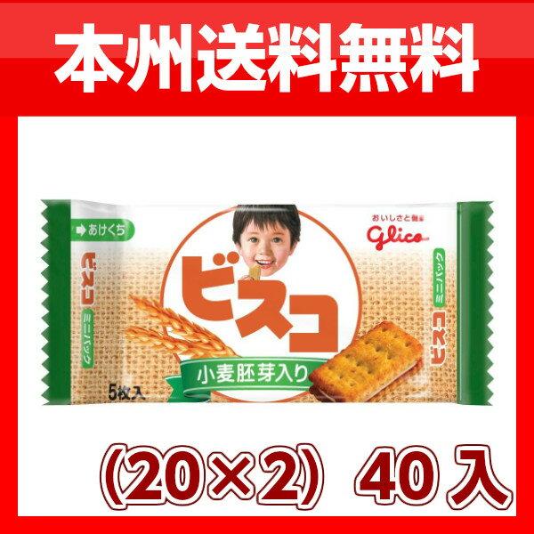 (本州送料無料)江崎グリコ ビスコミニパック 小麦胚芽入り (20×2)40入