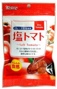 (本州送料無料) アイファクトリー 塩トマト 12入