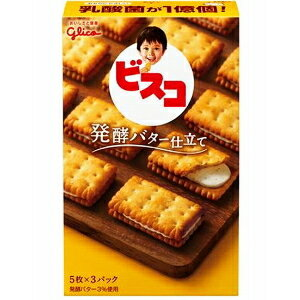 (本州一部送料無料) 江崎グリコ ビスコ 発酵バター仕立て (10×2)20入