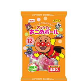 (本州送料無料) 栗山米菓 アンパンマンのおこめボール (12×2)24入