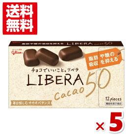 (クリックポスト全国送料無料) 江崎グリコ LIBERA リベラ カカオ50 5入(ポイント消化)