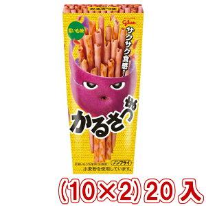 (本州送料無料)江崎グリコ かるさつま 紫いも味 (10×2)20入
