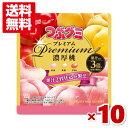 (メール便全国送料無料)春日井 つぶグミ Premium(プレミアム) 濃厚桃 10入(ポイント消化)