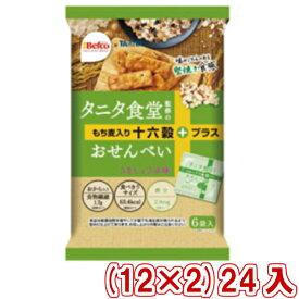 (本州送料無料)栗山米菓 タニタ食堂監修のおせんべい 十六穀(12×2)24入 (Y12)