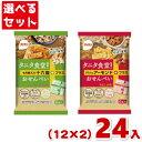 (2つセットで本州送料無料)栗山米菓 タニタ食堂監修のおせんべい(12×2)24入 (Y12)