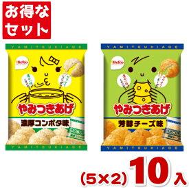 (2つセットで本州送料無料)栗山米菓 やみつきあげ(5袋×2種類)10袋入 *