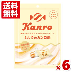 (メール便全国送料無料)カンロ ミルクのカンロ飴 6入(ポイント消化)
