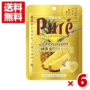 (メール便全国送料無料) カンロ ピュレグミプレミアム 黄金パイン 6袋入 (ポイント消化)